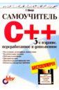 Самоучитель C++ . 3-е изд. (книга + дискета), Шилдт Герберт