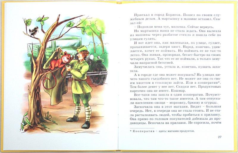 Иллюстрация 1 из 30 для Обезьяньи проделки - Житков, Зощенко, Черный | Лабиринт - книги. Источник: Лабиринт