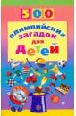 500 олимпийских загадок для детей, Агеева Инесса Дмитриевна