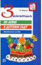 Иванова Татьяна Евгеньевна Занятия по лепке в детском саду