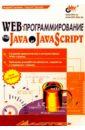 Гарнаев Андрей Web-программирование на Java и JavaScript андрей шкрыль разработка клиент серверных приложений в delphi isbn 5 94157 761 3
