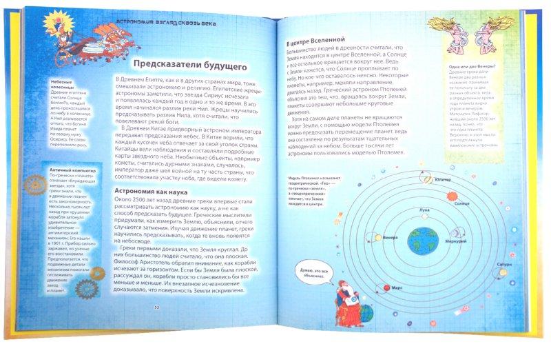 Иллюстрация 1 из 52 для Что такое астрономия? Энциклопедия для любознательных - Луи Стоуэлл | Лабиринт - книги. Источник: Лабиринт