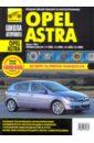 Расюк С.А., Погребной С. Н. Opel Astra. Руководство по эксплуатации, техническому обслуживанию и ремонту