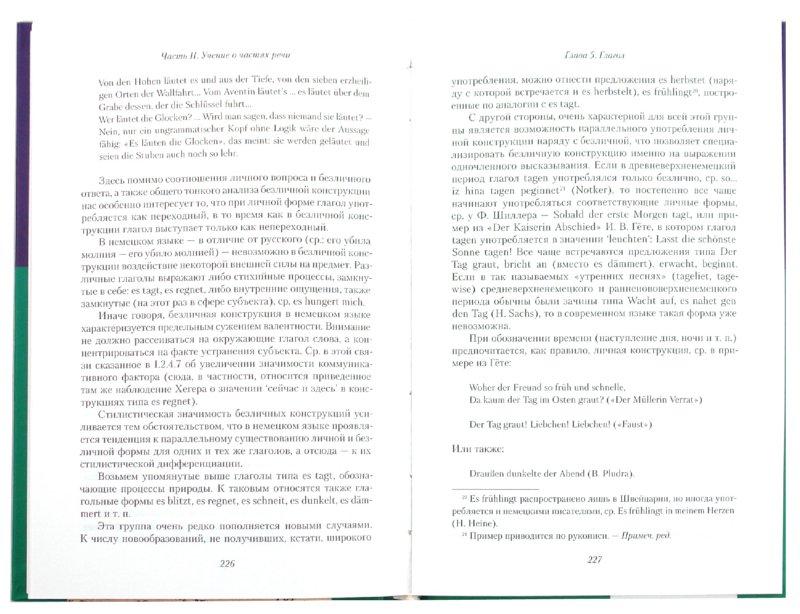 Иллюстрация 1 из 6 для Структура немецкого языка - Исаак Ревзин   Лабиринт - книги. Источник: Лабиринт