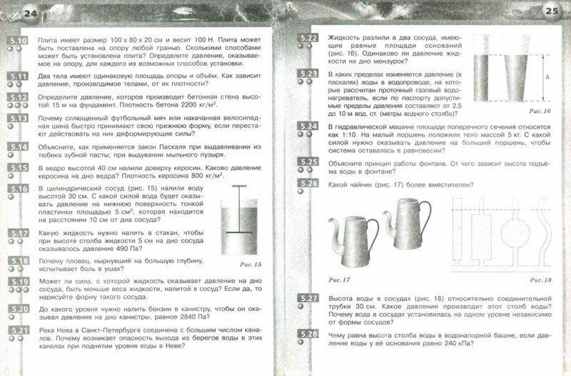 Решебники по читать физике онлайн и задачники