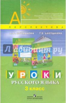 Уроки русского языка. 3 класс: пособие для учителей