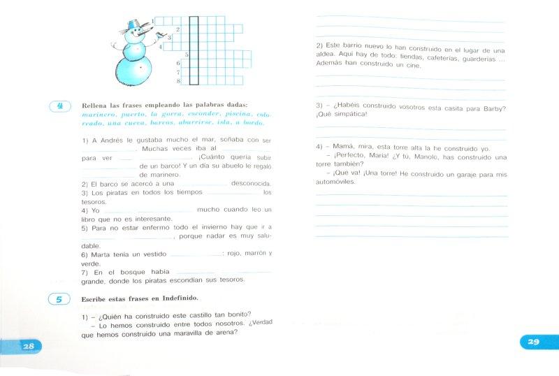 Испанский язык решебник manana рабочая тетрадь