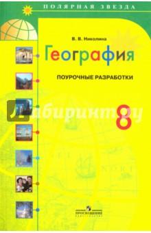 Учебник вигасин годер свенцицкая история древнего мира 5 класс читать