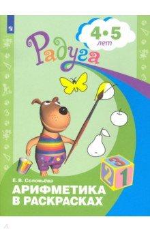 Арифметика в раскрасках. Пособие для детей 4-5 лет познаю мир для одаренных детей 4 5 лет