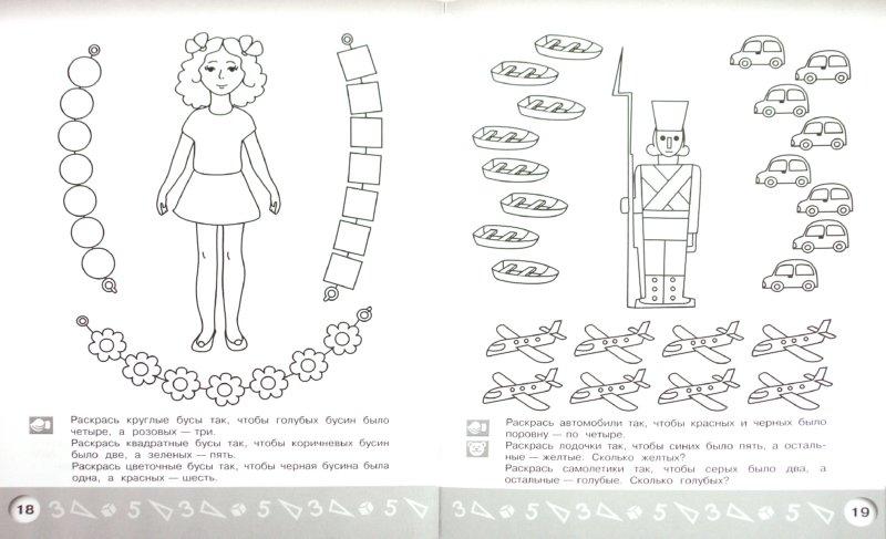 Иллюстрация 1 из 8 для Арифметика в раскрасках. Пособие для детей 4-5 лет - Елена Соловьева | Лабиринт - книги. Источник: Лабиринт