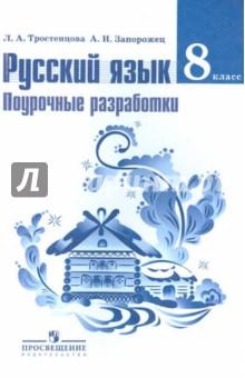 8 класс русский язык фото