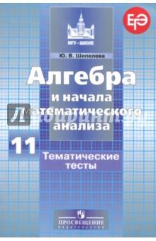 Алгебра и начала математического анализа. 11 класс. Тематические тесты. Базовый и профильный уровни