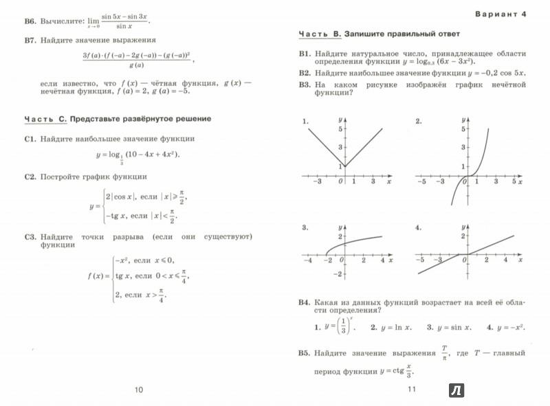 Иллюстрация 1 из 8 для Алгебра и начала математического анализа. 11 класс. Тематические тесты. Базовый и профильный уровни - Юлия Шепелева   Лабиринт - книги. Источник: Лабиринт