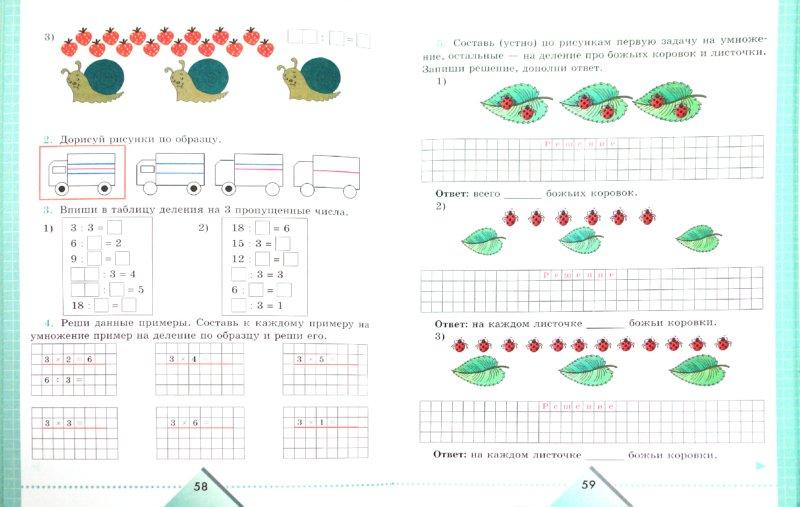 Иллюстрация 1 из 6 для Математика. 3 класс. Рабочая тетрадь для учащихся специальных учреждений VIII вида. В 2-х частях - Алышева, Эк | Лабиринт - книги. Источник: Лабиринт