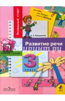 Развитие речи: рабочая тетрадь для 3 класса начальной школы