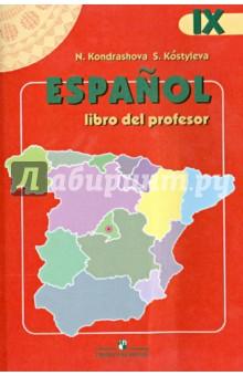 Испанский язык. 9 класс. Книга для учителя