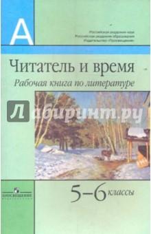 Читатель и время: рабочая книга по литературе. 5-6 классы