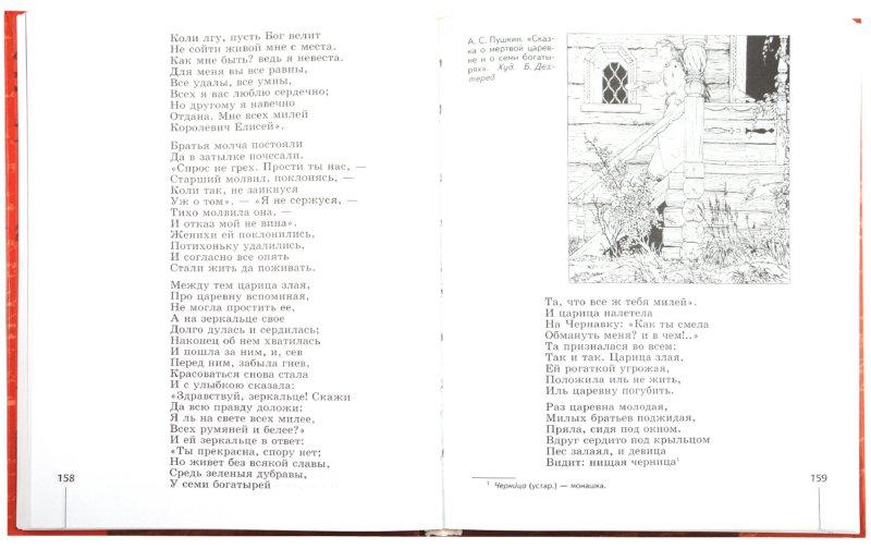 Гдз По Литературе 6 Класс 2 Часть Чертов Трубина Ипполитова Мамонова 2 Часть