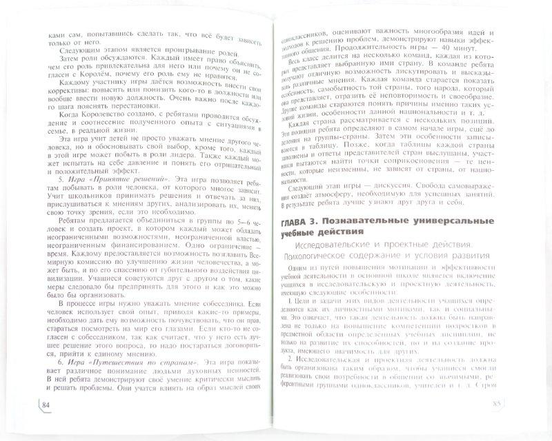 Иллюстрация 1 из 11 для Формирование универсальных учебных действий в основной школе. От действия к мысли. ФГОС - Асмолов, Бурменская, Володарская   Лабиринт - книги. Источник: Лабиринт