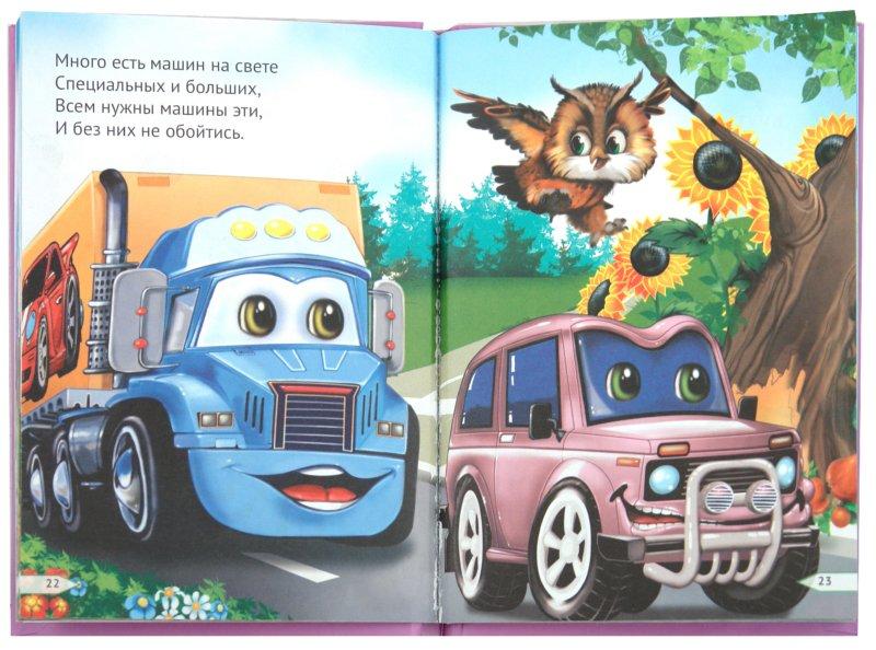Иллюстрация 1 из 20 для Кроха. Большие и маленькие машинки | Лабиринт - книги. Источник: Лабиринт