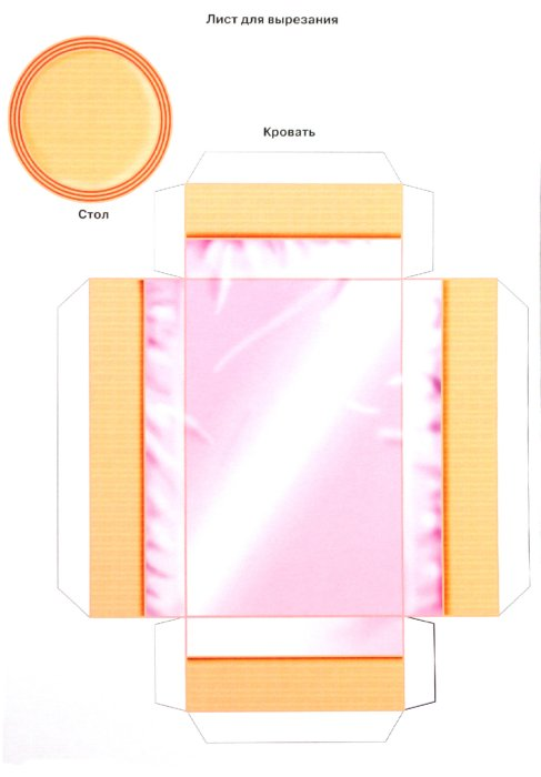 Иллюстрация 1 из 14 для Объемная мебель. Спальня для девочки   Лабиринт - игрушки. Источник: Лабиринт