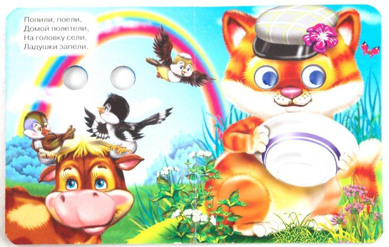 Иллюстрация 1 из 2 для Ладушки-ладушки | Лабиринт - книги. Источник: Лабиринт