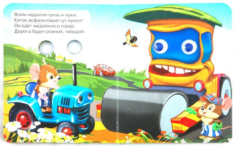 Иллюстрация 1 из 19 для Машинки - Наталья Карпушкина | Лабиринт - книги. Источник: Лабиринт