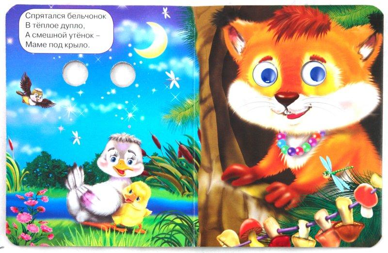 Иллюстрация 1 из 9 для Стихи на ночь малышам - Владимир Степанов | Лабиринт - книги. Источник: Лабиринт