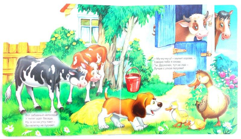 Иллюстрация 1 из 7 для Домашние животные - Ольга Корнеева | Лабиринт - книги. Источник: Лабиринт