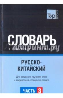 Русско-китайский тематический словарь. Часть 3