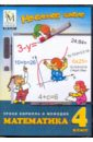 Математика. 4 класс (DVD).