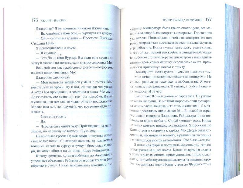 Иллюстрация 1 из 5 для Три проблемы для Золушки - Джанет Иванович   Лабиринт - книги. Источник: Лабиринт