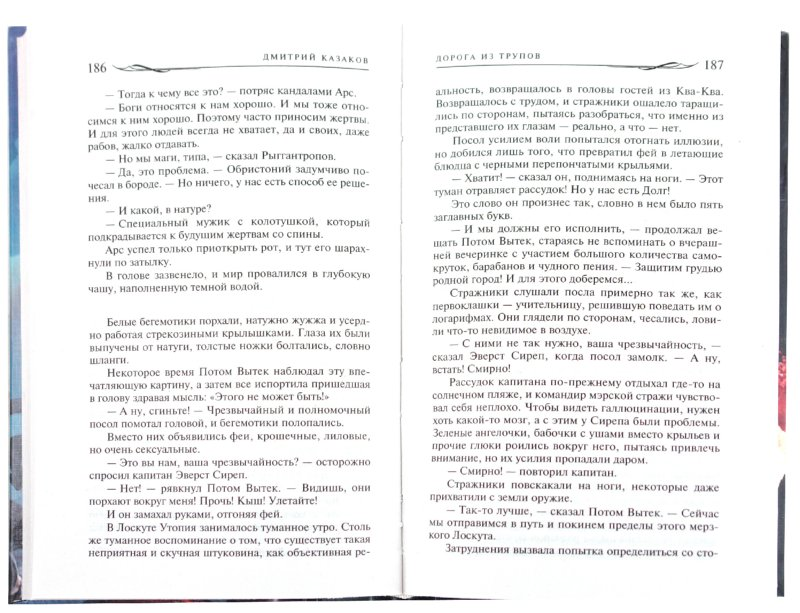 Иллюстрация 1 из 9 для Дорога из трупов - Дмитрий Казаков   Лабиринт - книги. Источник: Лабиринт
