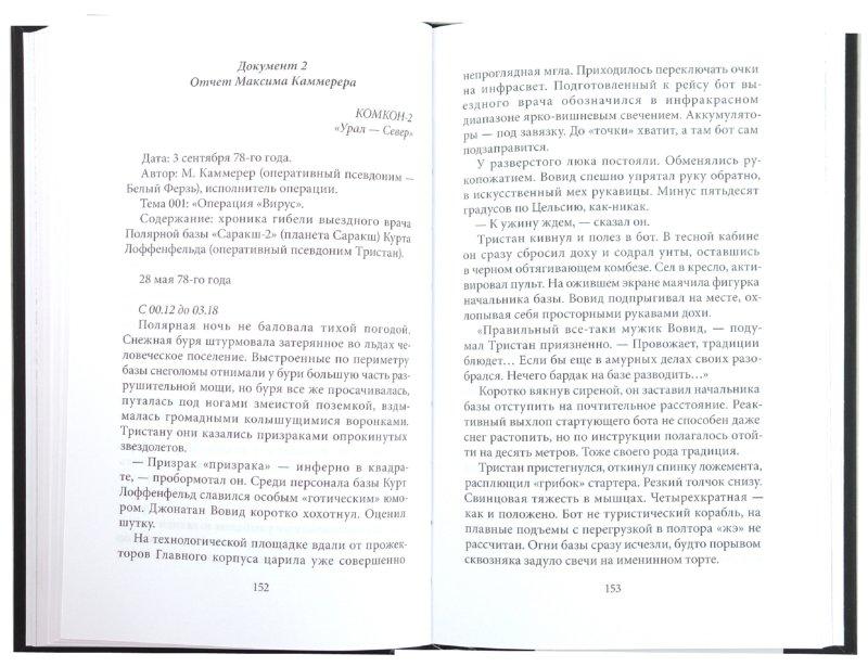 """Иллюстрация 1 из 8 для Операция """"Вирус"""" - Веров, Минаков   Лабиринт - книги. Источник: Лабиринт"""