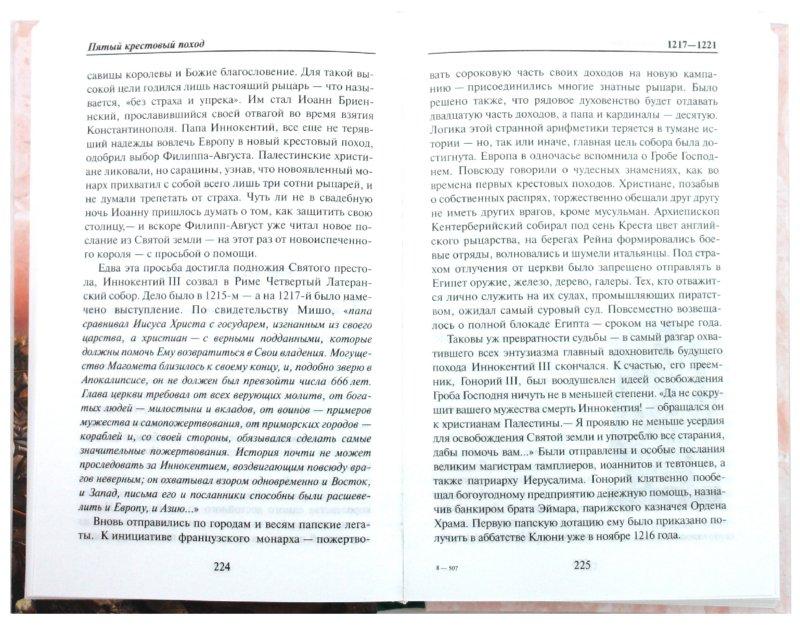 Иллюстрация 1 из 5 для История Крестовых походов - Екатерина Монусова   Лабиринт - книги. Источник: Лабиринт