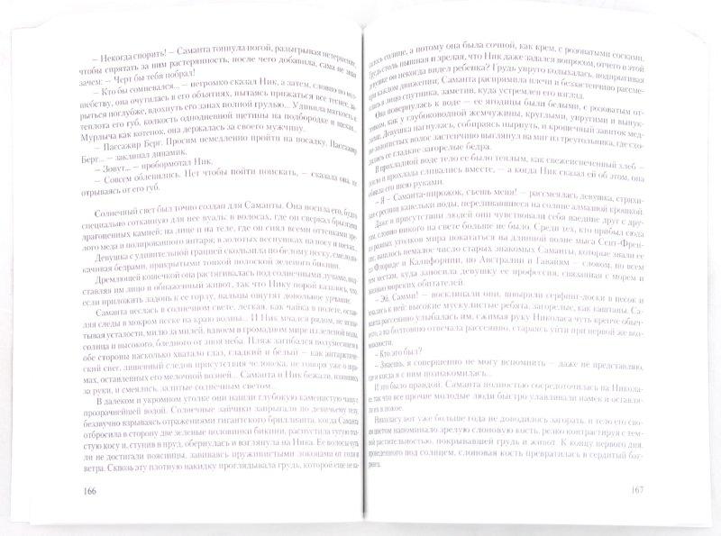 Иллюстрация 1 из 18 для Неукротимый, как море - Уилбур Смит | Лабиринт - книги. Источник: Лабиринт