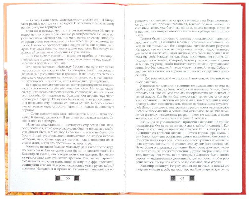 Иллюстрация 1 из 4 для Гвардеец Барлаш - Генри Мерриман | Лабиринт - книги. Источник: Лабиринт