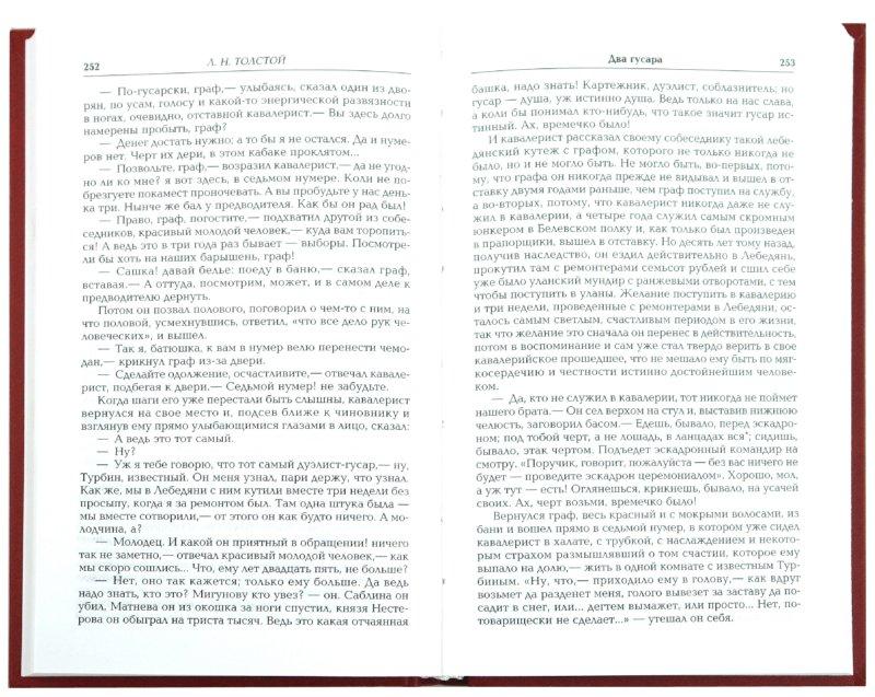 Иллюстрация 1 из 16 для Собрание сочинений: Севастопольские рассказы: Повести; Рассказы (1855-1859) - Лев Толстой | Лабиринт - книги. Источник: Лабиринт