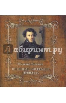 Истинная биография Пушкина