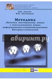 Методика обучения иностранному языку с использованием новых информационно-коммуникационных