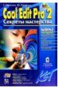 Петелин Роман Юрьевич, Петелин Юрий Владимирович Cool Edit Pro 2. Секреты мастерства невзоров а конский спорт секреты мастерства