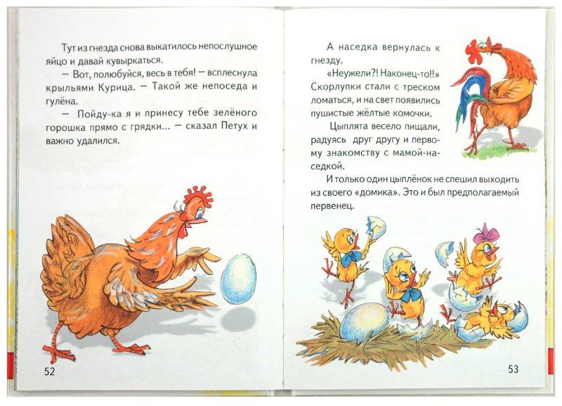 Иллюстрация 1 из 16 для Мультсказки. Мама для Мамонтенка | Лабиринт - книги. Источник: Лабиринт