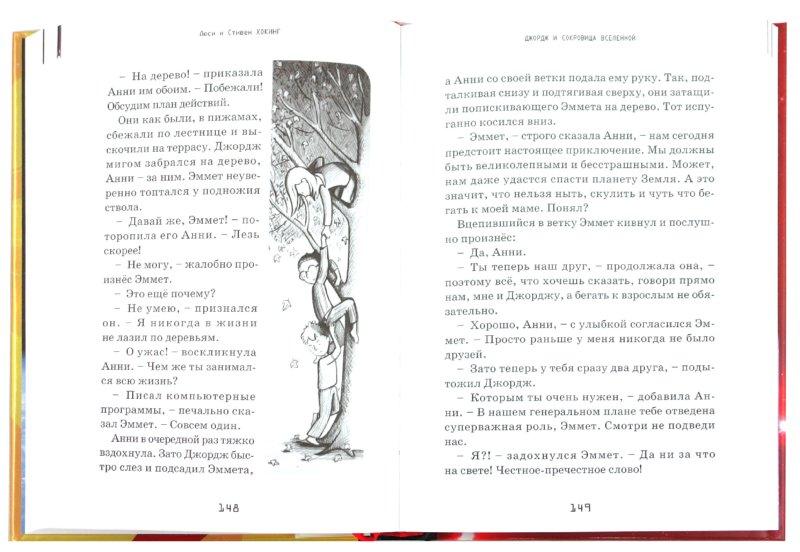 Иллюстрация 1 из 35 для Джордж и сокровища Вселенной - Хокинг, Хокинг | Лабиринт - книги. Источник: Лабиринт