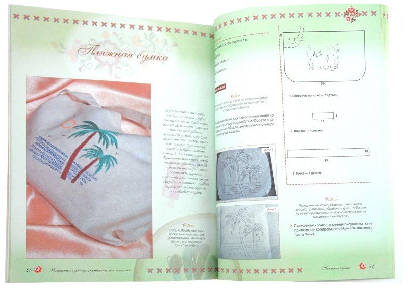 Иллюстрация 1 из 6 для Вышитые сумочки, кошельки, косметички - Светлана Гутина   Лабиринт - книги. Источник: Лабиринт