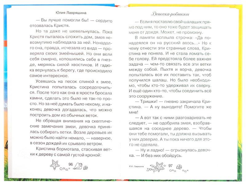 Иллюстрация 1 из 3 для Девочка-робинзон - Юлия Лавряшина   Лабиринт - книги. Источник: Лабиринт