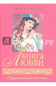 Книга любви. Зарубежная поэзия