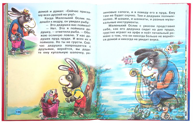 Иллюстрация 1 из 27 для Как Ослик счастье искал и другие истории   Лабиринт - книги. Источник: Лабиринт