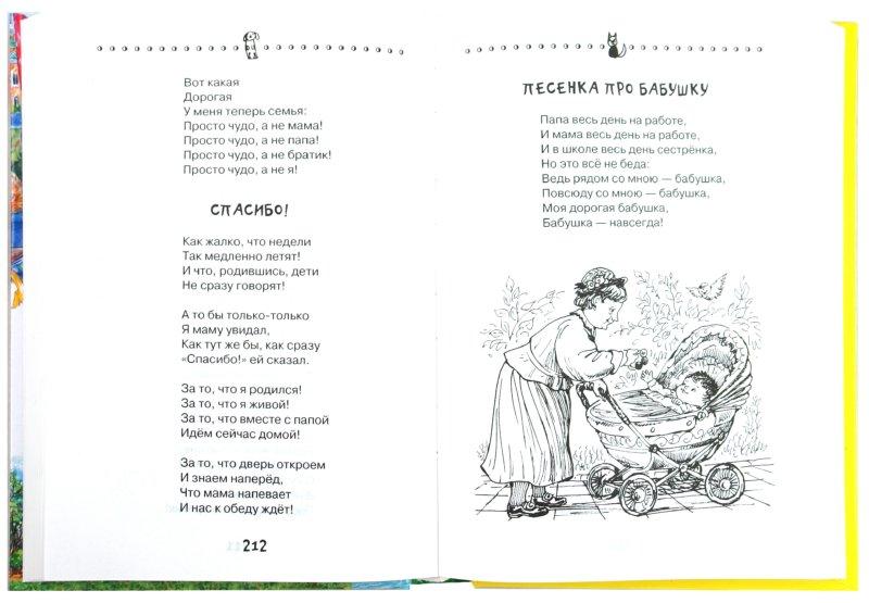 Иллюстрация 1 из 12 для Удивительное приключение. Хрестоматия - А. Ставцева | Лабиринт - книги. Источник: Лабиринт