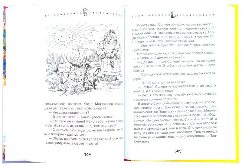 Иллюстрация 1 из 7 для Обязательная хрестоматия для начальной школы. Волшебное слово | Лабиринт - книги. Источник: Лабиринт