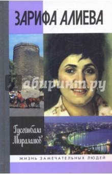 Зарифа Алиева